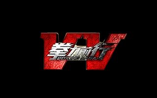 Logotipo del juego deportivo Boxing Saga VR