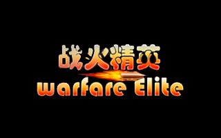 Logotipo del juego Warfare Elite